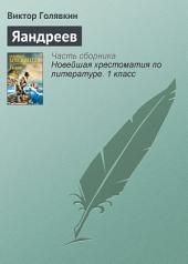 Яандреев