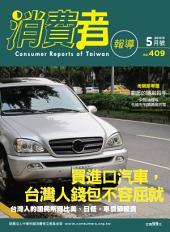 消費者報導409期: Consumer Reports of Taiwan