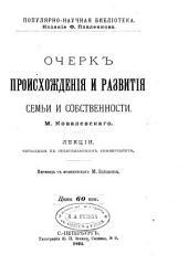 Очерк происхожденія и развитія семьи и собственности