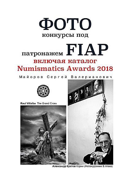 Fiap Numismatics Awards 2018