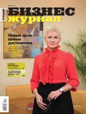 Бизнес-журнал, 2014/02: Тульская область