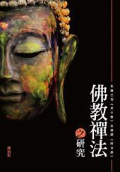 佛教禪法之研究: 依據巴利《尼卡雅》及漢譯《阿含經》