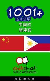 1001+ 基本短语 中国的 - 菲律宾