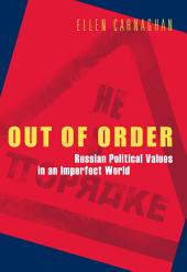 Out of Order: Russian Political Values in an Imperfect World