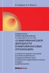 Комментарий к Федеральному закону от 2 июля 2010 г. No151-ФЗ «О микрофинансовой деятельности и микрофинансовых организациях» (постатейный)