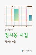 정지용 시집 by 정지용
