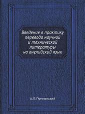 Введение в практику перевода научной и технической литературы на английский язык