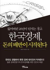 한국경제 돈의 배반이 시작된다: 잃어버린 20년이 던지는 경고
