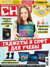 CHIP. Журнал информационных технологий: Выпуски 9-2016