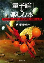 「量子論」を楽しむ本: ミクロの世界から宇宙まで最先端物理学が図解でわかる!