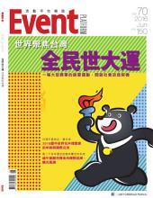 活動平台雜誌 No.70: 世界聚焦台灣 全民世大運