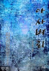 아사벼리 합본(전3권)