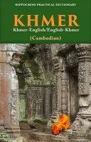 Khmer English  English Khmer  Cambodian  Practical Dictionary PDF