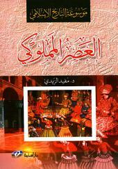 موسوعة التاريخ الإسلامي: العصر المملوكي (648-923 هـ 1258-1517 م)