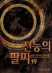 전능의 팔찌 19