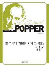 칼 포퍼의 『열린사회와 그 적들』 읽기