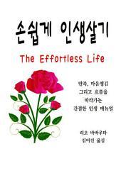 손쉽게 인생 살기: 만족, 마음챙김 그리고 흐름을 따라가는 간결한 인생 매뉴얼