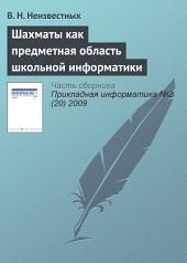 Шахматы как предметная область школьной информатики