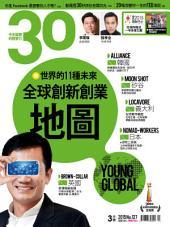 30雜誌2015年3月號: 世界的11種未來,全球創新創業地圖