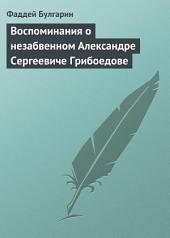 Воспоминания о незабвенном Александре Сергеевиче Грибоедове