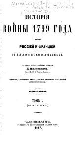 Исторія войны 1799 года между Россіей и Франціей в царствованіе императора Павла I