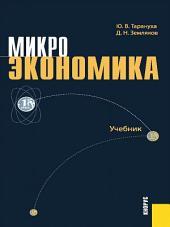 Микроэкономика. 2-е издание. Учебник