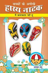Bachchon Ke Hasya Natak : Mein Kamarkalla nahi hoo: बच्चों के अनोखे हास्य नाटक : मैं करमकल्ला नहीं हूँ!