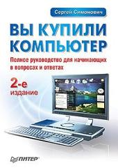 Вы купили компьютер. 2-е изд.