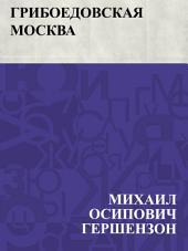 Грибоедовская Москва
