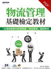 物流管理基礎檢定教材(電子書)