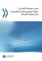 G20 OECD Principles of Corporate Governance  Arabic version  PDF