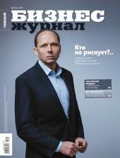 Бизнес-журнал, 2014/03: Томская область