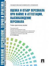 Управление персоналом: Теория и практика. Оценка и отбор персонала при найме и аттестации, высвобождение персонала