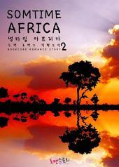 썸타임 아프리카 (Sometime Africa) 2 (완결)