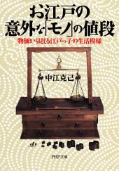 お江戸の意外な「モノ」の値段: 物価から見える江戸っ子の生活模様