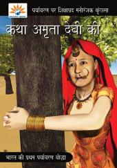 The Legend of Amrita Devi (कथा अमृता देवी की)