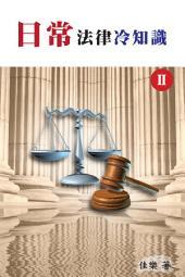 日常法律冷知識 Ⅱ