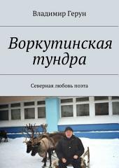 Воркутинская тундра. Северная любовь поэта