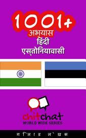 1001+ अभ्यास हिंदी - एस्तोनियावासी