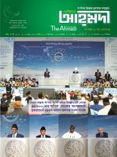 পাক্ষিক আহ্মদী - নব পর্যায় ৭৮বর্ষ । ৪র্থ সংখ্যা । ৩১শে আগস্ট, ২০১৫ইং | The Fortnightly Ahmadi - New Vol: 78 - Issue: 4 - Date: 31st August 2015