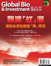 環球生技201603: 掌握大中華生技市場脈動‧亞洲專業華文生技產業月刊