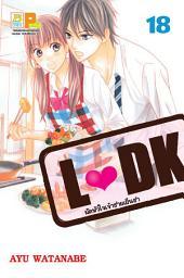 L♥DK มัดหัวใจเจ้าชายเย็นชา 18