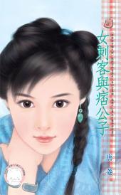 女刺客與痞公子~奴家好可憐之四《限》: 禾馬文化甜蜜口袋系列418