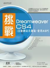 挑戰Dreamweaver CS4互動網站百寶箱--使用ASP (電子書)