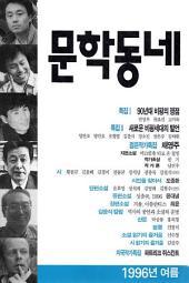 계간 문학동네 1996년 여름호 통권 7호