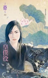 皇僕役~嚴家當舖之五: 禾馬文化珍愛晶鑽系列041