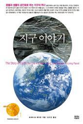 지구 이야기 : 광물과 생물의 공진화로 푸는 지구의 역사