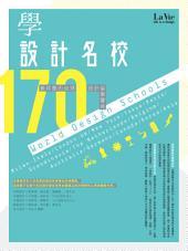 學設計名校170:最詳盡的全球設計留學寶典