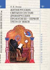 Жития русских святых в составе древнерусских Прологов XII – первой трети XV веков