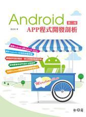 Android APP程式開發剖析 第二版